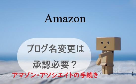 アソシエイト アマゾン