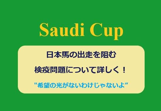サウジカップに出たい日本馬を邪魔する検疫問題